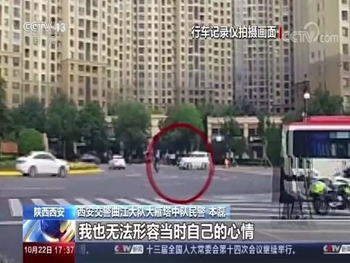 [新闻直播间]陕西西安 越野车超速行驶 22岁辅警被撞殉职