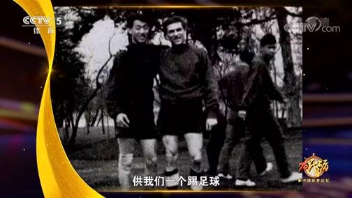 [综合]砥砺 新中国体育记忆——1954年