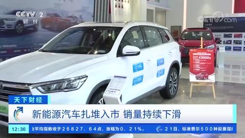 [天下财经]新能源汽车扎堆入市 销量持续下滑