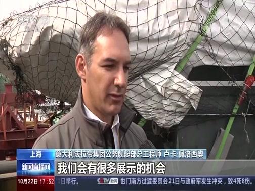 [新闻直播间]上海 第二届进博会倒计时 首件展品入馆 进入布展阶段