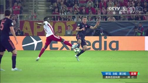 [欧冠]B组第3轮:奥林匹亚科斯VS拜仁 完整赛事