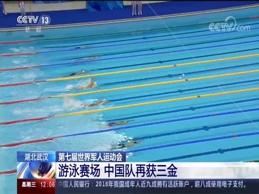 [新闻30分]第七届世界军人运动会 中国队再添13金 继续领跑奖牌榜