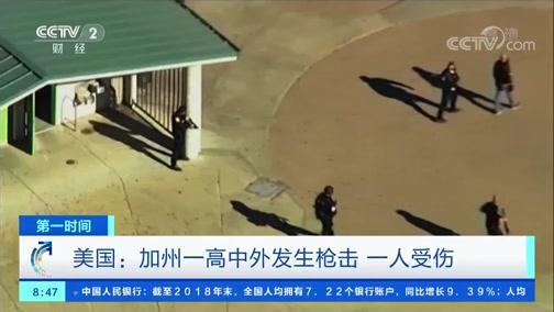 [第一时间]美国:加州一高中外发生枪击 一人受伤
