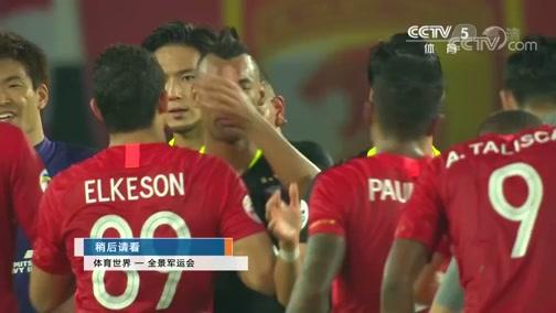 [亚冠]半决赛次回合:广州恒大VS浦和红宝石 完整赛事