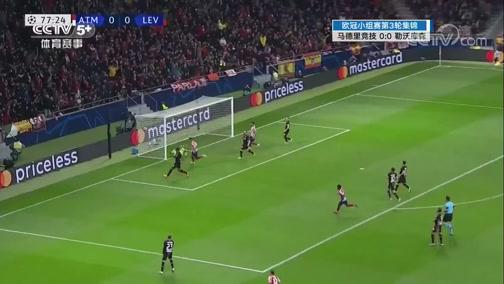 [欧冠]2019-20赛季欧冠小组赛第3轮集锦