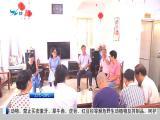 厦视新闻 2019.10.24 - 厦门电视台 00:24:17