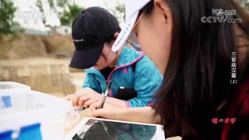 《探索·发现》 20191023 三官庙汉墓(上)
