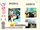 痛快清淤 保护健康 名医大讲堂 2019.10.24 - 厦门电视台 00:29:04