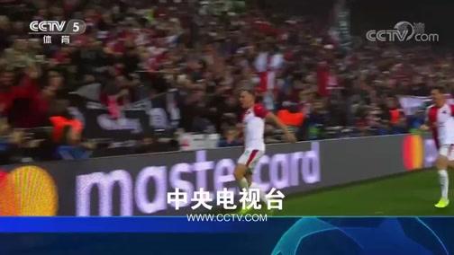 [冠军欧洲]20191024 复兴之光 劳塔罗