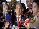两岸新新闻 2019.10.26 - 厦门卫视 00:28:44