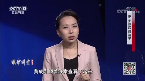 《法律讲堂(生活版)》 20191027 妻子验谎遇骗子