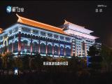 新闻斗阵讲 2019.10.29 - 厦门卫视 00:25:11