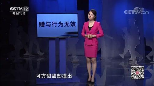 《法律讲堂(生活版)》 20191030 荒唐的妈妈