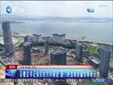 两岸新新闻 2019.10.31 - 厦门卫视 00:28:17