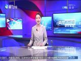 两岸新新闻 2019.11.1 - 厦门卫视 00:31:51