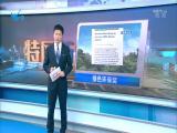 特区新闻广场 2019.11.1 - 厦门电视台 00:22:24