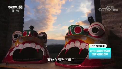 《探索·发现》 20191102 千城百匠(三十三)