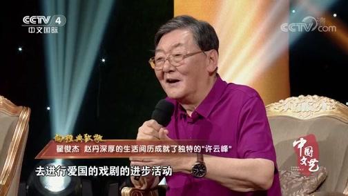 《中国文艺》 20191102 向经典致敬 本期致敬——电影《烈火中永生》