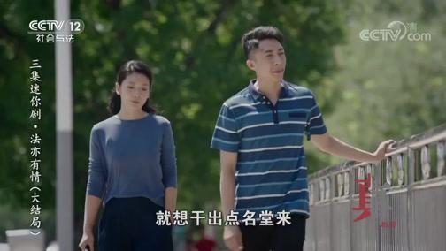 《方圓劇陣》 20191103 三集迷你劇·法亦有情(大結局)