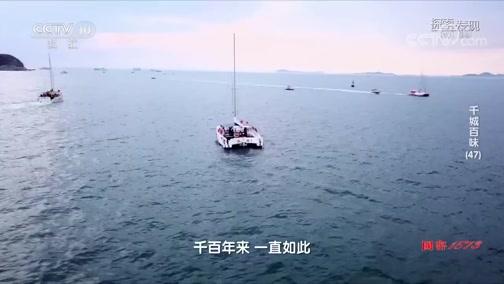 《探索·发现》 20191104 千城百味(四十七)