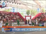 新闻斗阵讲 2019.11.04 - 厦门卫视 00:25:04