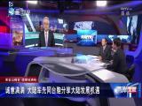 紫金山峰会 硕果结满枝 两岸直航 2019.11.04 - 厦门卫视 00:30:31