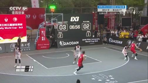 [篮球]世界大学生三对三篮球赛