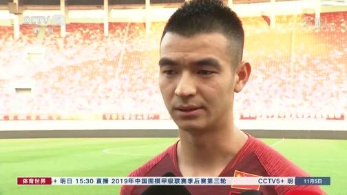 """[国足]""""新人""""刘彬彬:里皮对我有新的要求"""