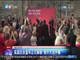 两岸新新闻 2019.11.06 - 厦门卫视 00:30:12