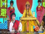 玉龙马(3) 斗阵来看戏 2019.11.06 - 厦门卫视 00:49:11