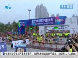 午间新闻广场 2019.11.07 - 厦门电视台 00:20:48