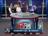 培育国际消费中心城市,厦门该如何发力? TV透 2019.11.07 - 厦门电视台 00:24:58