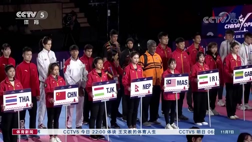 [跆拳道]中国跆拳道公开赛在西安开赛