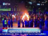 东南亚观察 2019.11.09 - 厦门卫视 00:08:41