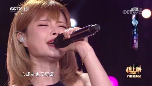 [全球中文音乐榜上榜]歌曲《雨蝶》 演唱:田丹