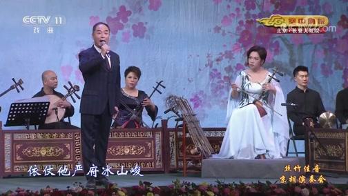 [CCTV空中剧院]京剧《周仁献嫂》 演唱:李宏图