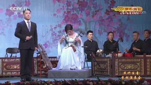 [CCTV空中剧院]京剧《上天台》 演唱:张凯