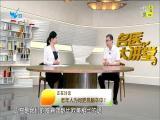 远离中风 战胜中风 名医大讲堂 2019.11.08 - 厦门电视台 00:29:51