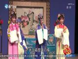 金玉良缘(2) 斗阵来看戏 2019.11.09 - 厦门卫视 00:48:41