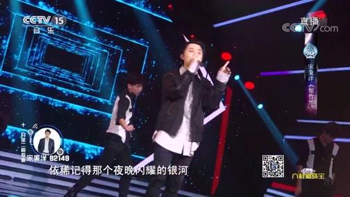 [全球中文音乐榜上榜]歌曲《知竹》 演唱:宋秉洋