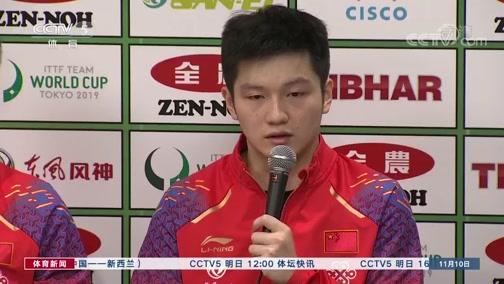 [乒乓球]逆转战胜韩国队 中国男团喜迎八连冠