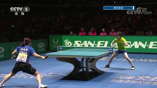 [乒乓球]刘国梁:新人心理得到锤炼