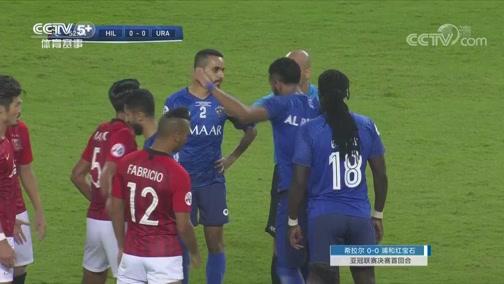 [亚冠]决赛首回合:阿尔希拉尔VS浦和红宝石 完整赛事