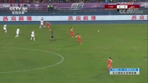 [女足]永川国际女足锦标赛:中国VS新西兰 完整赛事