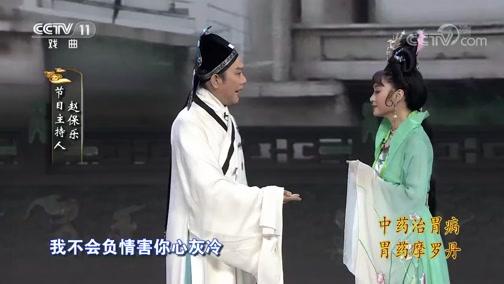 [梨园闯关我挂帅]粤剧《分飞燕》选段 演唱:赵保乐 袁东方