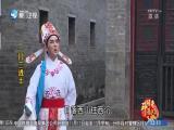 一门三进士(2) 斗阵来看戏 2019.11.13 - 厦门卫视 00:49:41