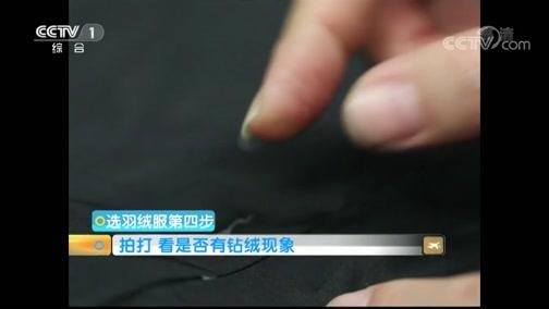 [生活提示]选羽绒服第四步 拍打 看是否有钻绒现象
