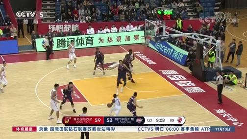 [CBA]亚当斯表现全面 青岛送广州三连败