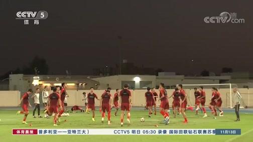 [国足]中国男足加紧备战世预赛 节奏至关重要