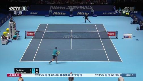 [网球]知己知彼百战不殆 费德勒擒新人取首胜